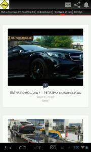 Пътна помощ Android приложение