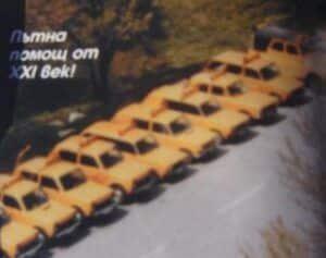Пътна помощ 80-те