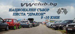 Национален Volkswagen Събор на Писта Дракон в Калояново ( Пловдив ) - 2018