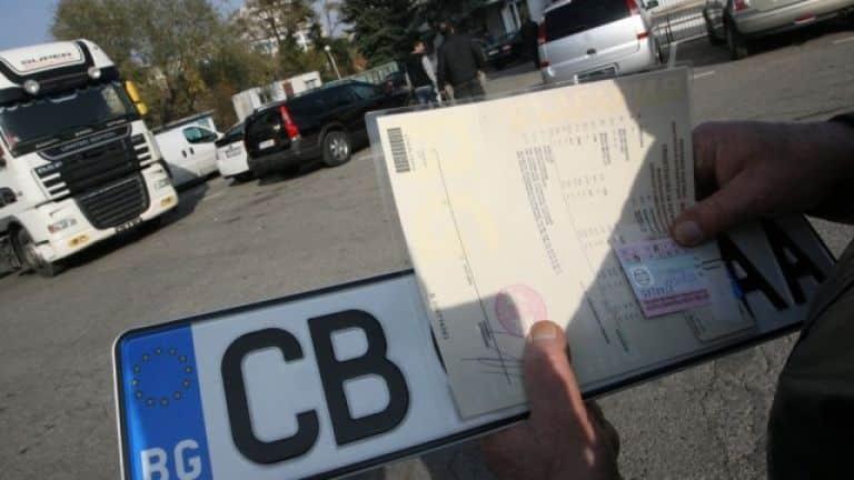 Прекратяване регистрация на МПС - Пътна Помощ 24/7 RoadHelp.bg