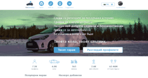 CarSpending.bg - Авто органайзер - Пътна Помощ София Репатрак БЛОГ
