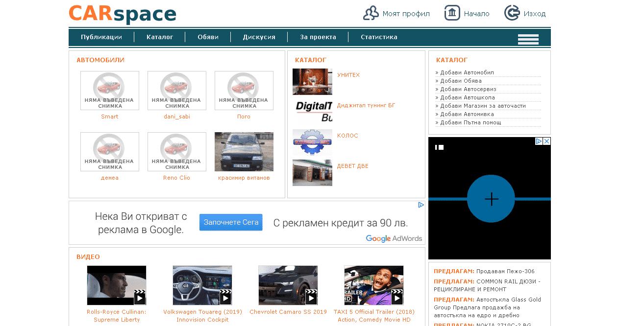 CarSpace.bg - уеб приложение за разходи по автомобил, обяви и др
