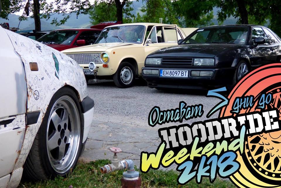 Авто събор - Hoodride Weekend 2018 - Пътна Помощ 24/7 RoadHelp.bg
