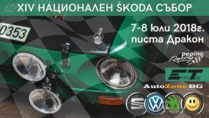 Авто събор - XIV Национален Škoda Събор - Пътна Помощ 24/7 RoadHelp.bg