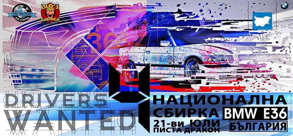 BMW CUP 2018 - Блог на Пътна Помощ, Репатрак София 24/7 RoadHelp.bg