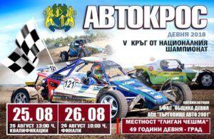 Автокрос Девня - 2018г - Пътна Помощ, Репатрак София