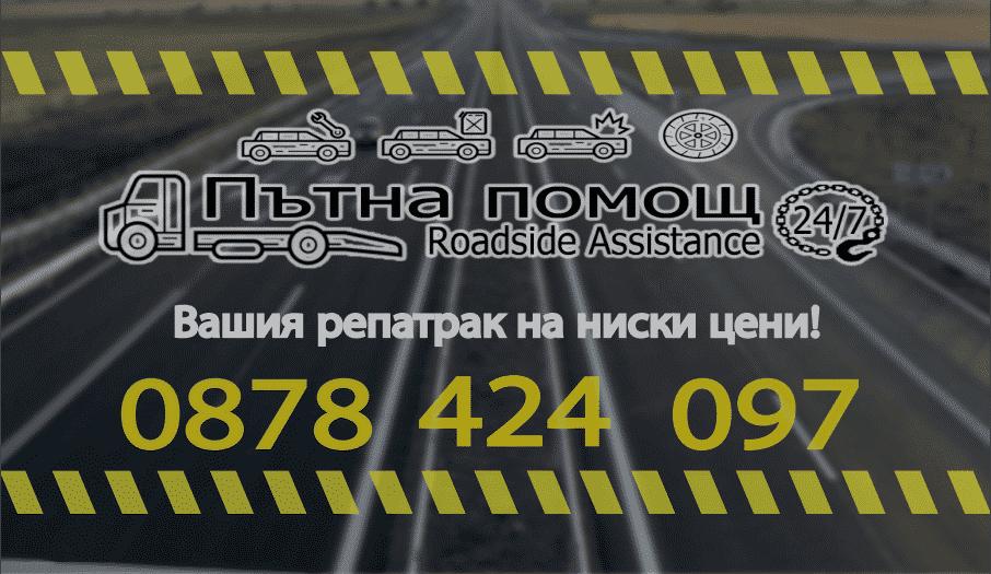 Репатрак София - услуги на цени от 30 лв. - Пътна помощ Roadhelp.bg