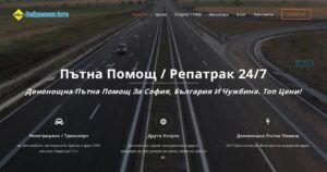 Пътна помощ Репатрак за София